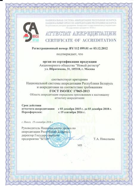 Аттестат аккредитации BY/112 099.01 от 03.12.2012