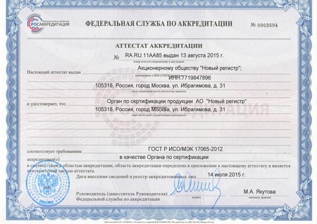 Аттестат Аккредитации № RA.RU.11A85 от 14.07.2015 г.