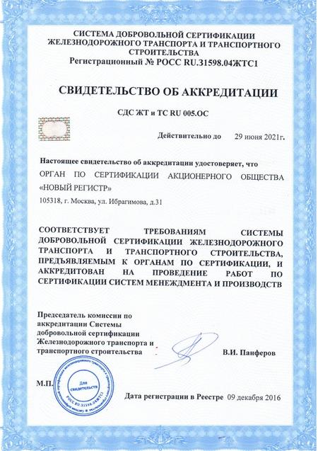 Свидетельство СДС ЖТ и ТС RU 005 ОС