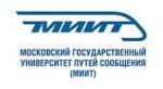 Московский государственный университет путей сообщения (МИИТ)