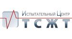 АО «Испытательный центр технических средств железнодорожного транспорта»
