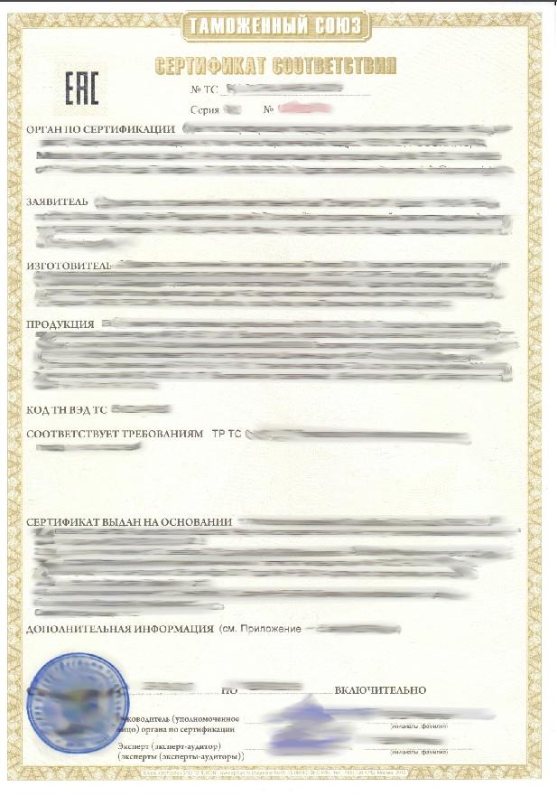Шпалы железобетонные сертификат соответствия дорожные плиты цена ижевск