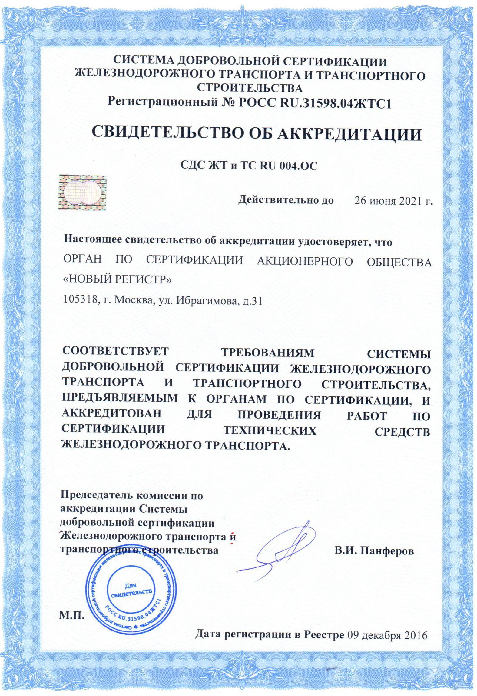 Свидетельство СДС ЖТ и ТС RU 004 ОС